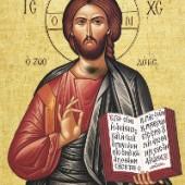 يسوع... من هو؟