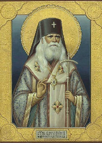 القديس سيرافيم الجديد