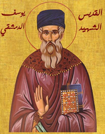 القديس الشهيد في الكهنة يوسف الدمشقيّ