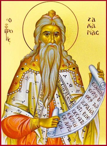 القديس زكريا النبي أبي يوحنا المعمدان السابق الكريم 