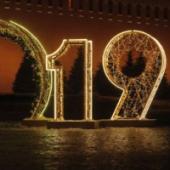 العام الجديد