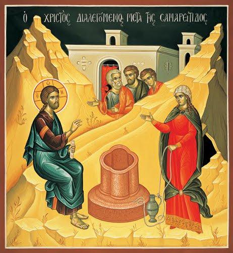 حوار يسوع مع السَّامريَّة