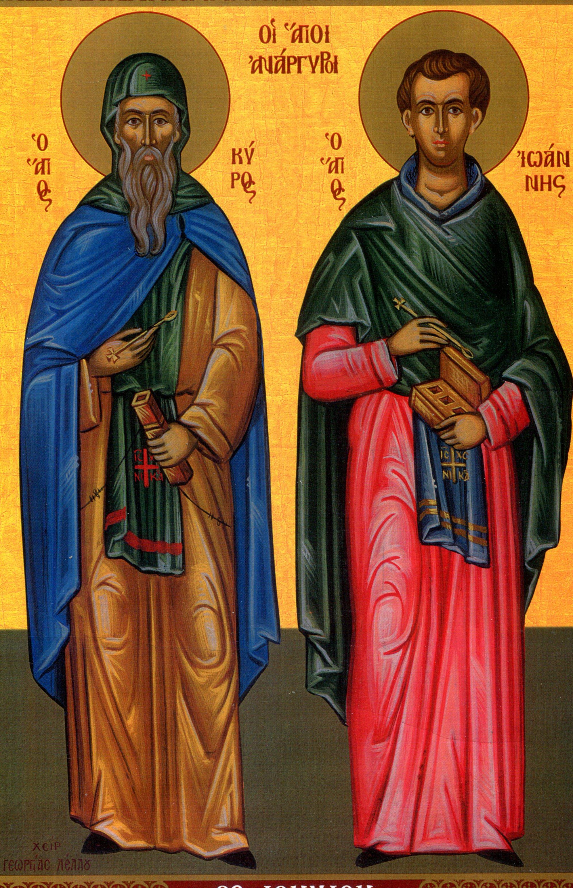 القديسان كير ويوحنا