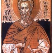 عجائب القديسين كيروس ويوحنا(2)