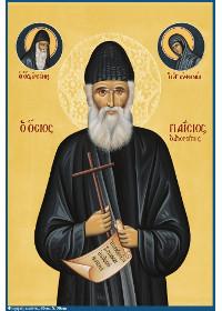 القديس باييسيوس والشاب ذو الميول البروتستانتية*