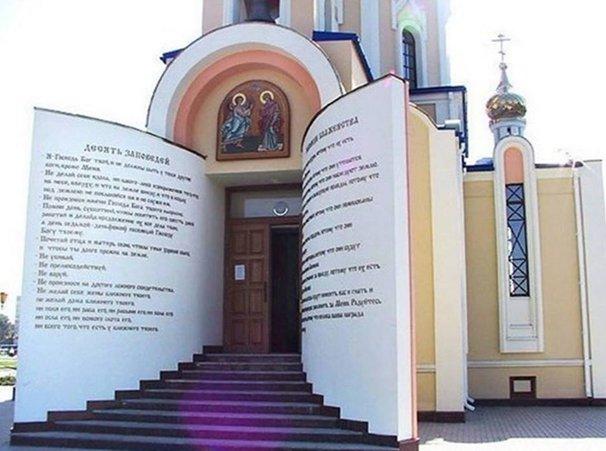 أيّة كنيسة؟!.