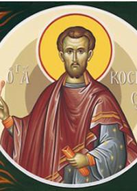 القديسان الشهيدان قزما ودميانوس