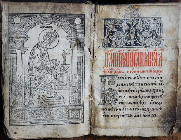 """استعادة كتاب مزامير من زمن إيفان """"الرهيب"""" ميلادي 1500"""